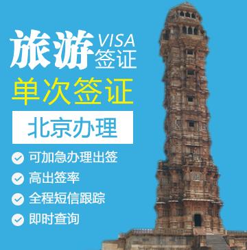 印度旅游签证[北京办理]