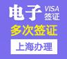 印度电子旅游签证[上海办理]