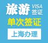 印度旅游签证[上海办理]