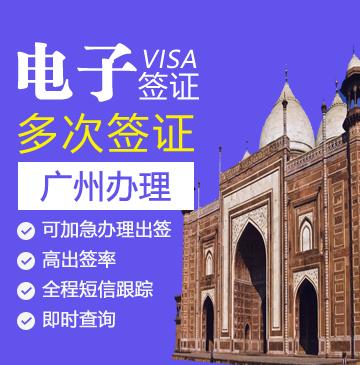 印度电子旅游签证[广州办理]