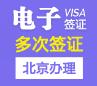 印度电子商务签证[北京办理]