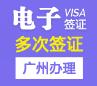 印度电子商务签证[广州办理]