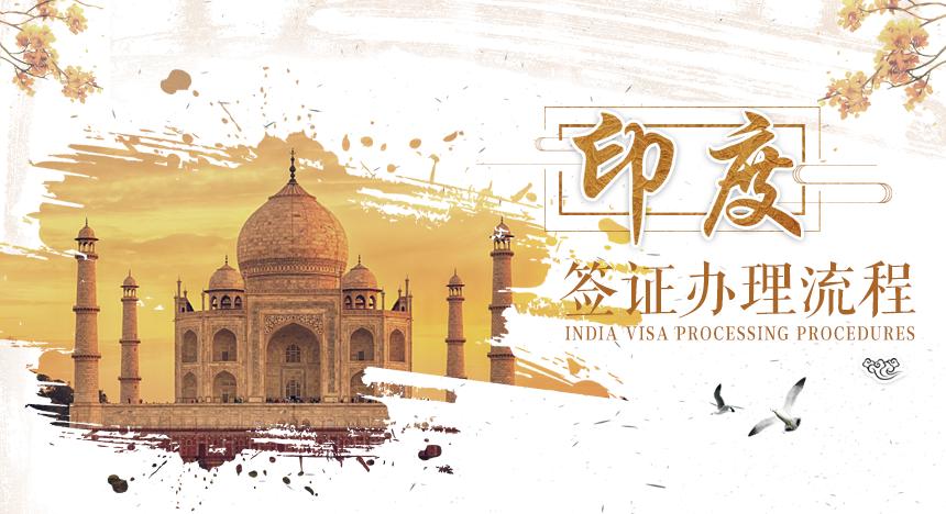 印度签证办理流程