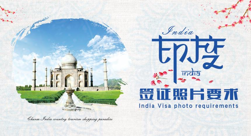 印度签证照片要求