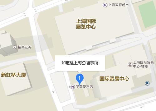 印度驻上海总领事馆签证中心