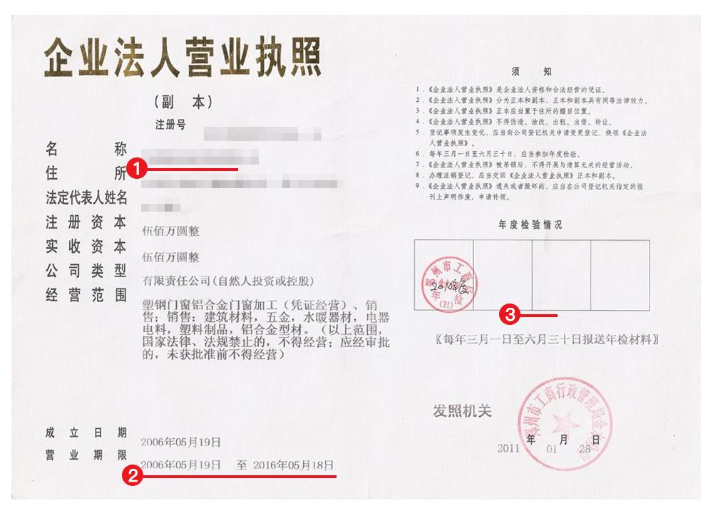 印度签证营业执照复印件模板