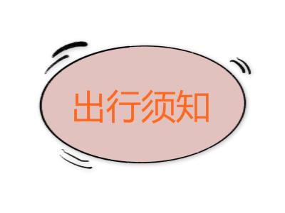 提示:在印度中国公民注意遵守当地解封措施